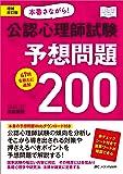 増補改訂版 本番さながら! 公認心理師試験予想問題200: 47問を新たに追加 (こころJOB Books)