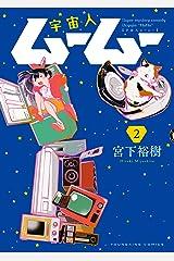 宇宙人ムームー(2) (ヤングキングコミックス) Kindle版