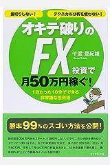 損切りしない!テクニカル分析を使わない! オキテ破りのFX投資で月50万円稼ぐ! Kindle版