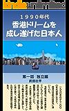 香港ドリームを成し遂げた日本人 第一話 独立編