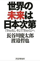 世界の未来は日本次第 「B to B」、そして「B to G」へ Kindle版