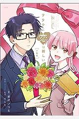 ヲタクに恋は難しい 小説版 Kindle版