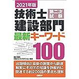 2021年版 技術士第二次試験 建設部門 最新キーワード100