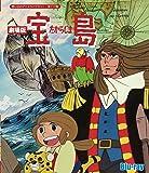劇場版 宝島 【想い出のアニメライブラリー 第117集】 [Blu-ray]
