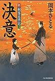 決意―新・剣客太平記〈7〉 (時代小説文庫)
