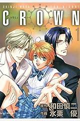 CROWN 1 Kindle版