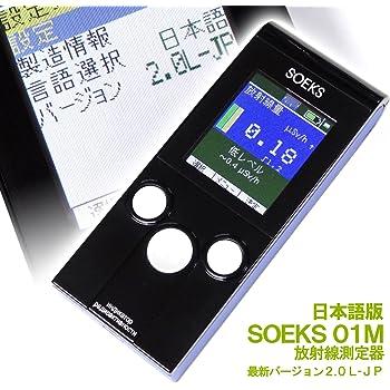 【SOEKS JAPAN】日本版SOEKS 01M ガイガーカウンター(放射線測定器)SOEKS-01M 2.0L-JP