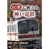 紅葉に映える神戸電鉄 有馬・三田・公園都市線 [DVD]