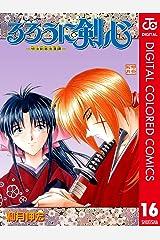 るろうに剣心―明治剣客浪漫譚― カラー版 16 (ジャンプコミックスDIGITAL) Kindle版