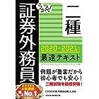 うかる! 証券外務員二種 最速テキスト 2020-2021年版 (日本経済新聞出版)