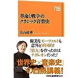 革命と戦争のクラシック音楽史 (NHK出版新書)
