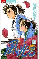 風光る(6) (フラワーコミックス) Kindle版