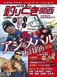 釣りどき関西(14) (ルアーマガジンソルト増刊2020年2月号)