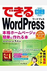 (無料電話サポート付)できるWordPress WordPress Ver. 5.x対応 本格ホームページが簡単に作れる本 (できるシリーズ) 単行本(ソフトカバー)