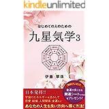 はじめての人のための九星気学 3: 日本発祥!!宇宙のエネルギーを活かして、恋愛・結婚・人間関係・金運など、あなたの人生を良い方向へ導く方法!