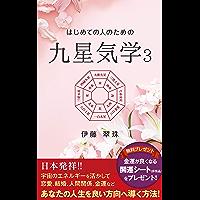 はじめての人のための九星気学 3: 日本発祥!!宇宙のエネルギーを活かして、恋愛・結婚・人間関係・金運など、あなたの人生…