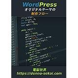 【Kindle版】WordPressオリジナルテーマの制作フロー
