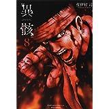 異骸-THE PLAY DEAD/ALIVE- 8 (リュウコミックス)
