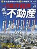 週刊東洋経済 2020年7/4号 [雑誌](激震! 不動産)