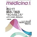 """medicina(メディチーナ) 2020年 5月号 特集 教えて! 健診/検診""""ホントのところ""""~エビデンスを知り,何を伝えるか"""