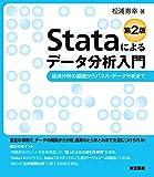Stataによるデータ分析入門 第2版