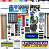 SunFounder Raspberry pi スターター電子工作キット, ラズパイプログラミング, 日本語説明書600+ページ詳細な教本と豊富な学習用レッスン付き, Raspberry pi 4B/3B+/3B/400/3A+/2B/1B+/1A+
