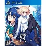 月姫 -A piece of blue glass moon- - PS4 【CEROレーティング「Z」】