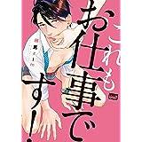 これもお仕事です! 【電子限定特典付き】 (バンブーコミックス 麗人uno!コミックス)