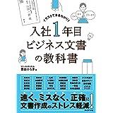 入社1年目 ビジネス文書の教科書
