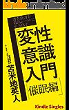 潜在能力を最高レベルに引き出す「変性意識入門・催眠編」 (Kindle Single)