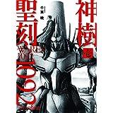 聖刻1092神樹 壱 (朝日文庫)