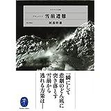 ドキュメント雪崩遭難 (ヤマケイ文庫)