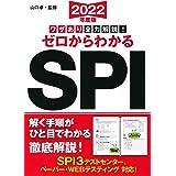 2022年度版 ワザあり全力解説! ゼロからわかるSPI (NAGAOKA就職シリーズ)
