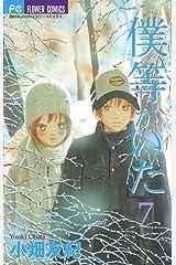 僕等がいた(7) (フラワーコミックス) Kindle版