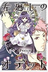 左廻しのオデット【モノクロ版】5 (Pericomic) Kindle版