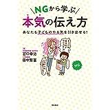 NGから学ぶ 本気の伝え方