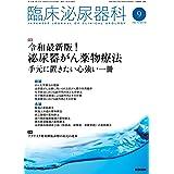 臨床泌尿器科 2020年 9月号 特集 令和最新版! 泌尿器がん薬物療法 手元に置きたい心強い一冊