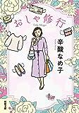 おしゃ修行 (双葉文庫)