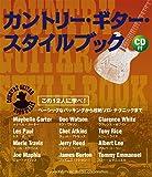カントリー・ギター・スタイルブック 【CD付】