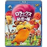 ロラックスおじさんの秘密の種 [Blu-ray]