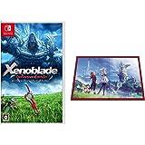 Xenoblade Definitive Edition(ゼノブレイド ディフィニティブ エディション)-Switch…