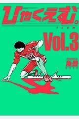 ひゃくえむ。(3) (マガジンポケットコミックス) Kindle版
