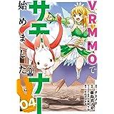 VRMMOでサモナー始めました (4) (バンブーコミックス)