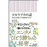 タカラヅカの謎 300万人を魅了する歌劇団の真実 (朝日新書)