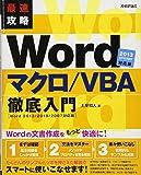 最速攻略 Word マクロ / VBA徹底入門 〔Word 2013/2010/2007対応版〕