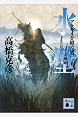 水壁 アテルイを継ぐ男 (講談社文庫) Kindle版