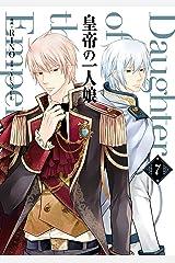 皇帝の一人娘 7 (FLOS COMIC) Kindle版