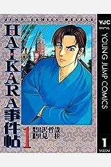 HAIKARA事件帖 1 (ヤングジャンプコミックスDIGITAL) Kindle版