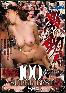 激動!輪姦100タイトル SUPER BEST 8時間 / REAL [DVD]