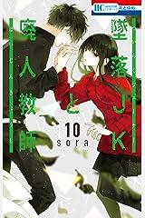 墜落JKと廃人教師 10 (花とゆめコミックス) Kindle版